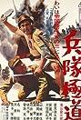 Heitai gokudo (1968) Poster