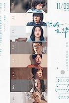 Ni hao, Zhihua (2018) Poster