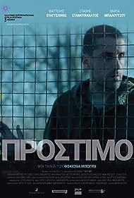 Prostimo (2020)