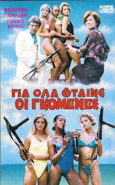 Gia ola ftaine oi gomenes (1986)