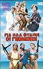 Gia ola ftaine oi gomenes (1986) Poster