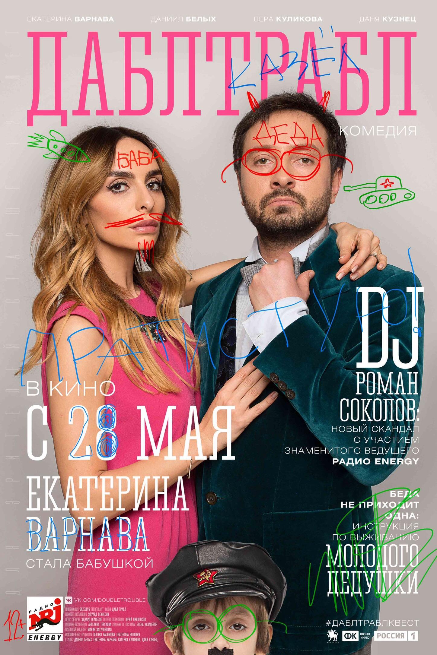 Domogarov told about his own wedding 08/03/2011 75