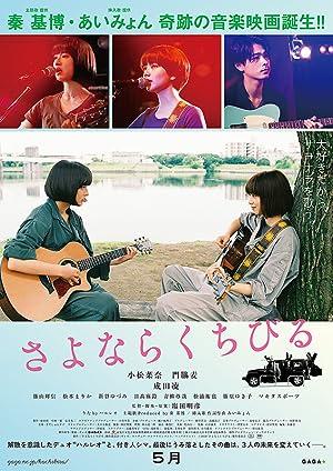 Farewell Song (Sayonara kuchibiru) เพลงรักเราสามคน