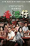 Film Review: Aberdeen (2014) By Pang Ho Cheung