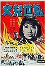 Luan shi er nu (1966) Poster