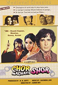 Primary photo for Chor Machaye Shor
