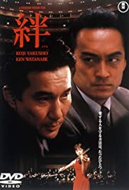 Kizuna Poster