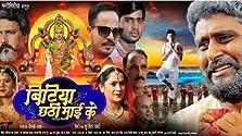 Bitiya Chhathi Mai Ke (2019)