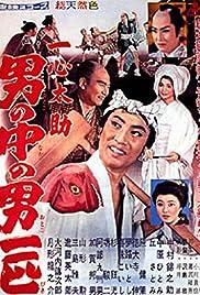 Isshin Tasuke: The Man of Men Poster