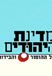 BeMdinat Ha-Yehudim Poster