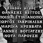 Ta didyma (1964)
