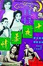 Shi ye rou qing (1962) Poster