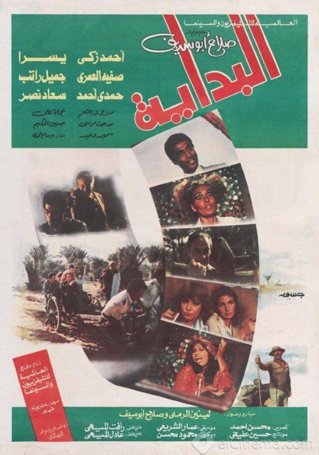 Al-Bidaya ((1986))