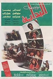 Al-Bidaya(1986) Poster - Movie Forum, Cast, Reviews
