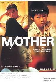Tomokazu Miura, Ryudai Takahashi, and Makiko Watanabe in M/Other (1999)