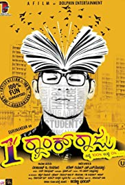 First Rank Raju Poster