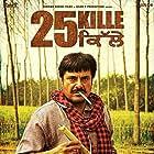 Guggu Gill in 25 Kille (2016)