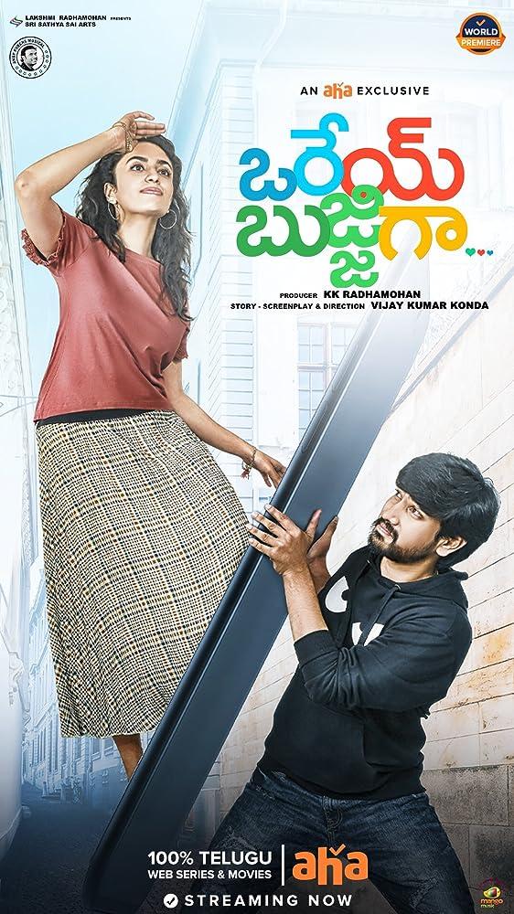 Orey Bujjigaa (2020) (Telugu+Tamil)Movie x264 1.4GB HDRip 720p Esbu Download