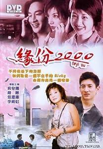 Movie watching online websites Yuan, miao bu ke yan by Johnnie To [720px]