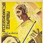 I. Dubravim and Raisa Rami-Shor in Bluzhdayushchie zvyozdy (1927)