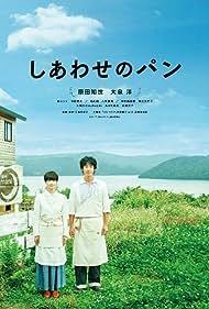 Shiawase no pan (2012)