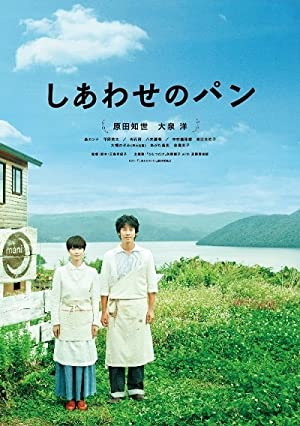 Bread of Happiness (2012)