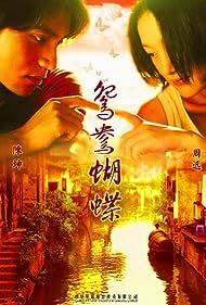 Yuan yang hu die (2004)