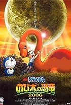 Doraemon the Movie: Nobita's Dinosaur