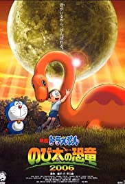Doraemon: Nobita no kyôryû Poster