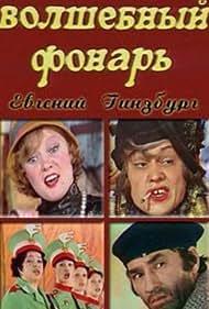 Volshebnyy fonar (1974)