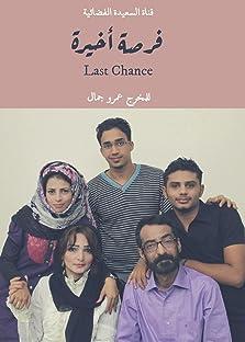 Last Chance (2014)