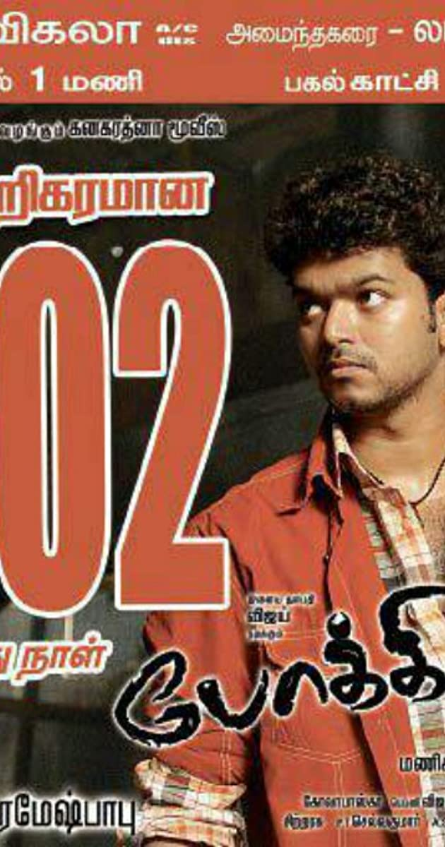 Pokkiri Torrent Download