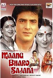Maang Bharo Sajana (1984) film en francais gratuit