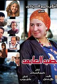 Boltya EL Ayma Poster