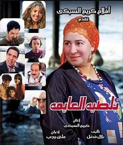Nouveaux films mp4 télécharger Boltya EL Ayma Egypt [SATRip] [2048x1536], Mayy Kassab, Nadia Ezzat, Alaa Morsy