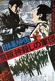 Nihon bôryôku rettô: Keihanshin koroshi no gundan Poster