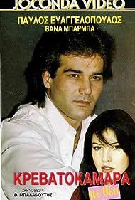 Krevatokamara me thea (1989)