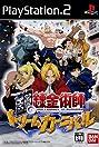 Fullmetal Alchemist: Dream Carnival (2004) Poster