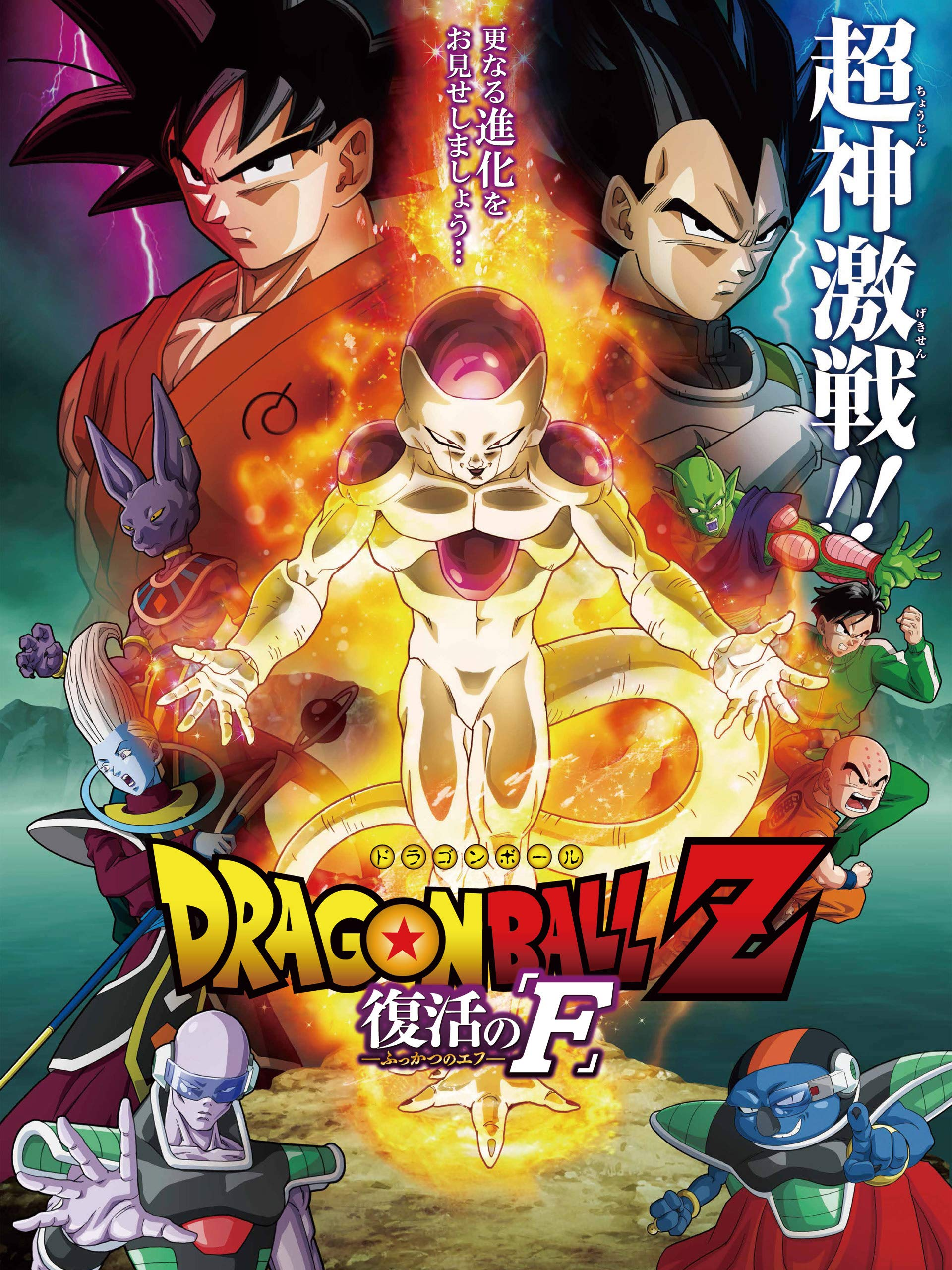 Dragon Ball Z Resurrection F 2015 Imdb