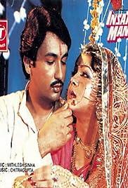Insaaf Ki Manzil Poster