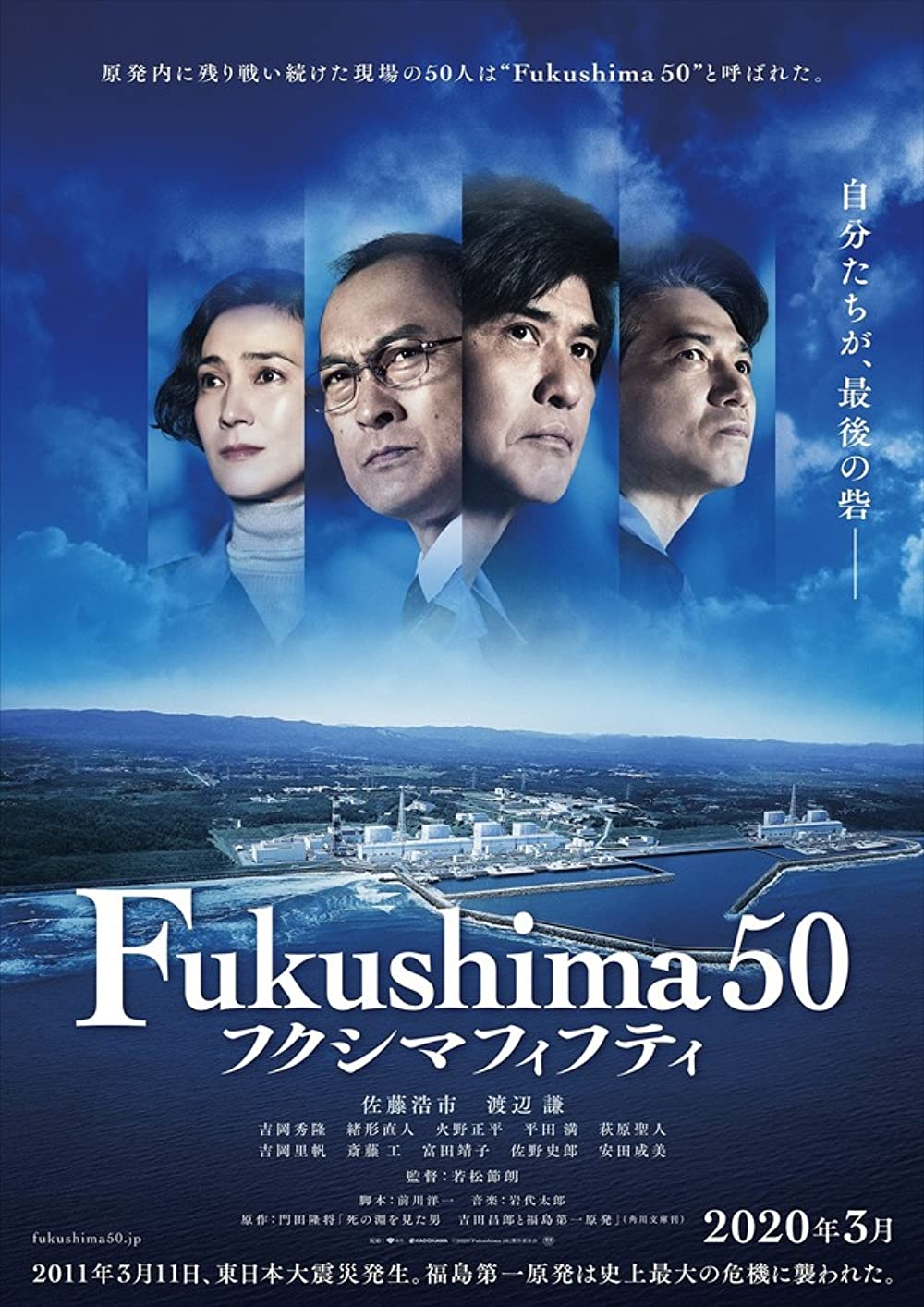 Fukushima 50 2021 English 720p HDRip 800MB