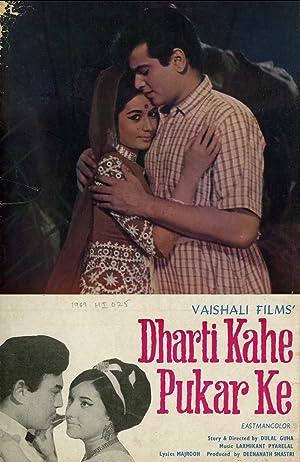 Dharti Kahe Pukar Ke movie, song and  lyrics
