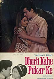 Dharti Kahe Pukar Ke 1969 Hindi Movie JC WebRip 400mb 480p 1.4GB 720p 4GB 10GB 1080p
