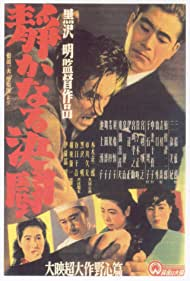 Shizukanaru kettô (1979) Poster - Movie Forum, Cast, Reviews