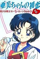 Sailor Moon Super S: Ami's First Love