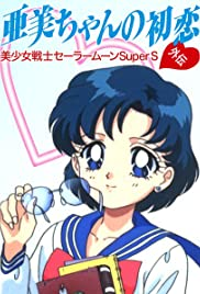 Sailor Moon Super S: Ami's First Love Poster