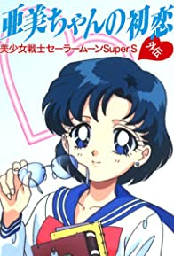 Primary photo for Sailor Moon Super S: Ami's First Love
