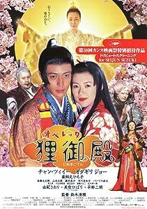Full movie dvd download Operetta tanuki goten by Seijun Suzuki [320x240]