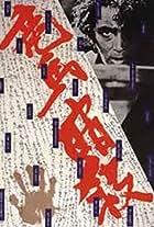 Ryoma ansatsu