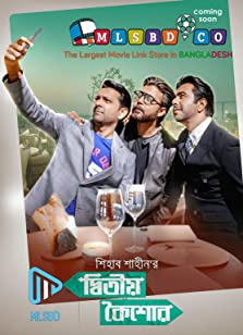 Ditio Koishor (2019 TV Movie)
